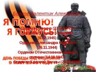 За время войны Беглов Валентин Алексеевич награжден: Орденом Ленина (27.06.1