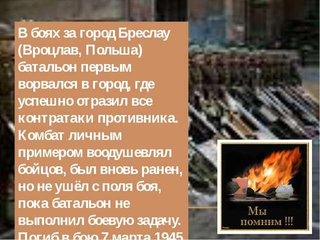 В боях за город Бреслау (Вроцлав, Польша) батальон первым ворвался в город, г...