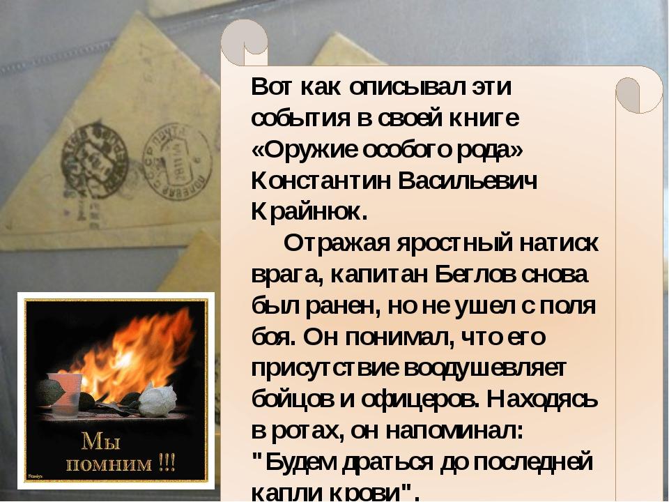 Вот как описывал эти события в своей книге «Оружие особого рода» Константин В...