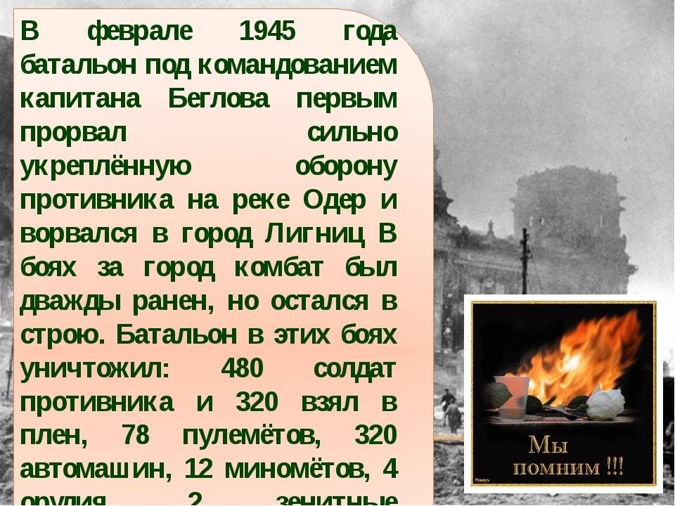 В феврале 1945 года батальон под командованием капитана Беглова первым прорва...