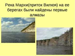 Река Мархи(приток Вилюя) на ее берегах были найдены первые алмазы