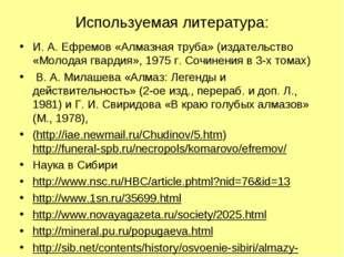 Используемая литература: И. А. Ефремов «Алмазная труба» (издательство «Молода