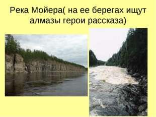 Река Мойера( на ее берегах ищут алмазы герои рассказа)