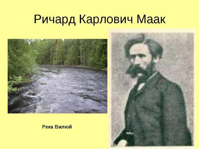 Ричард Карлович Маак Река Вилюй