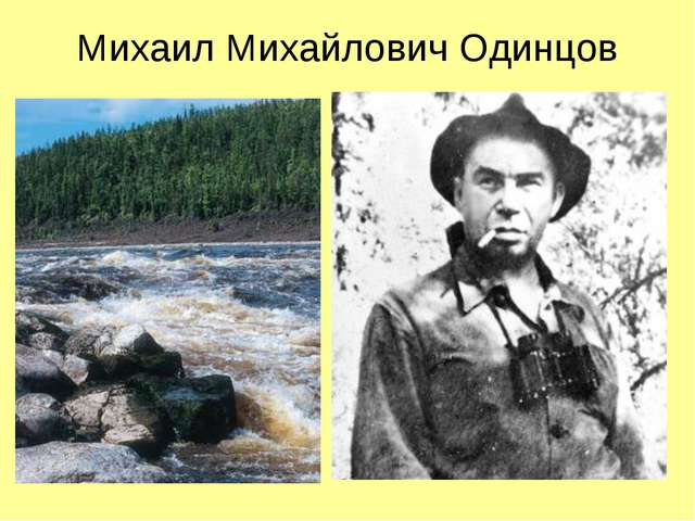 Михаил Михайлович Одинцов