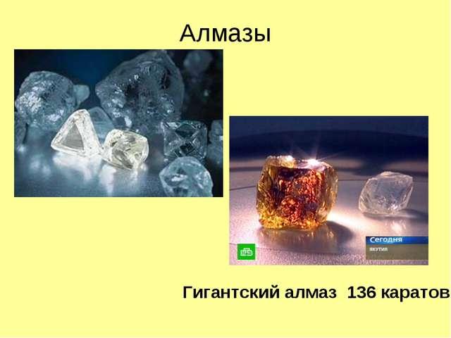 Алмазы Гигантский алмаз 136 каратов