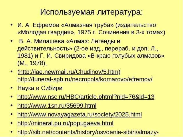 Используемая литература: И. А. Ефремов «Алмазная труба» (издательство «Молода...