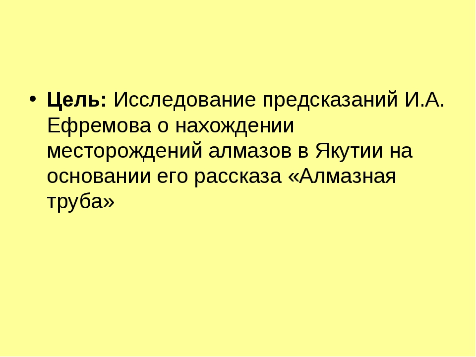 Цель: Исследование предсказаний И.А. Ефремова о нахождении месторождений алма...