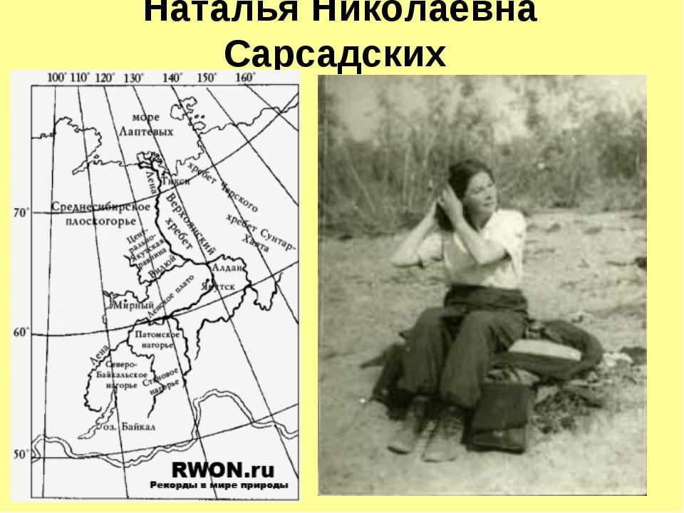 Наталья Николаевна Сарсадских