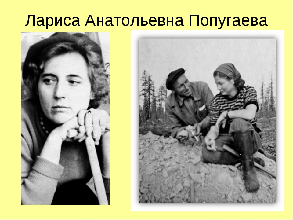 Лариса Анатольевна Попугаева