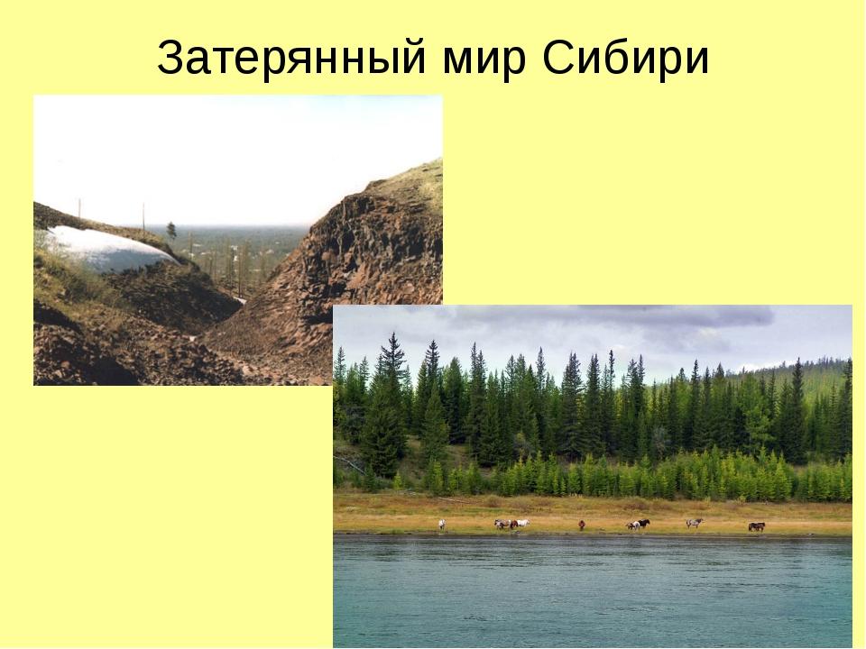 Затерянный мир Сибири