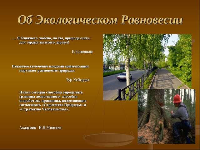 Об Экологическом Равновесии … Я ближнего люблю, но ты, природа-мать, для серд...