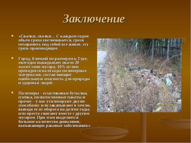 Заключение «Свалки, свалки… С каждым годом объем грязи увеличивается, грозя п...