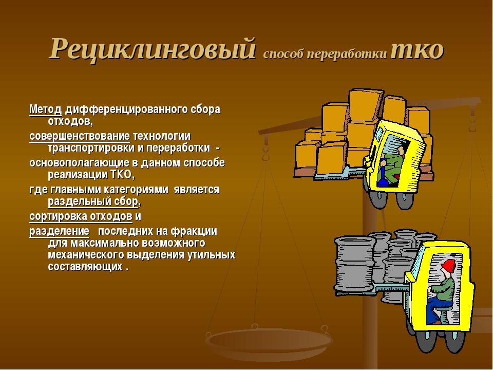 Рециклинговый способ переработки тко Метод дифференцированного сбора отходов,...