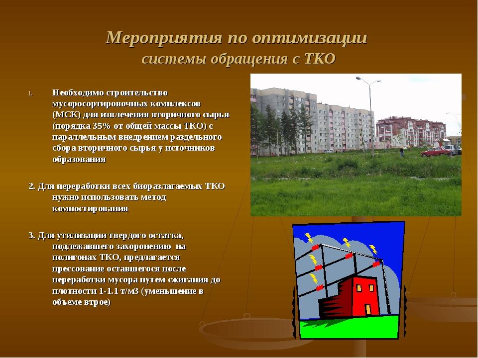 Мероприятия по оптимизации системы обращения с ТКО Необходимо строительство м...
