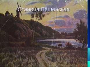 Станица Вёшенская
