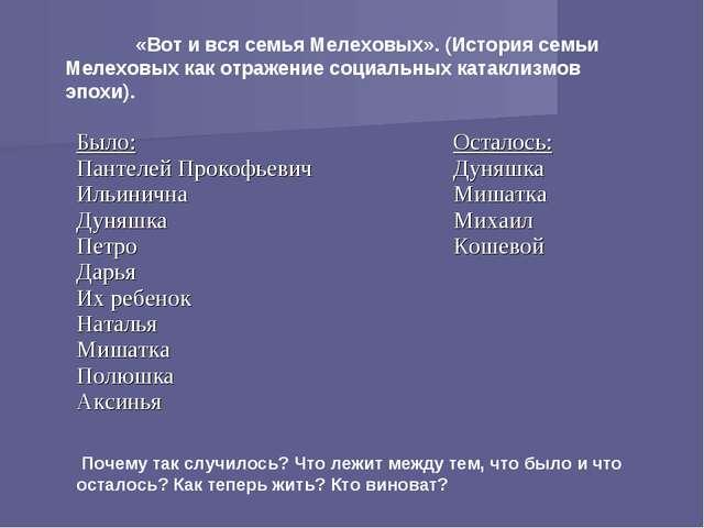 «Вот и вся семья Мелеховых». (История семьи Мелеховых как отражение социальн...