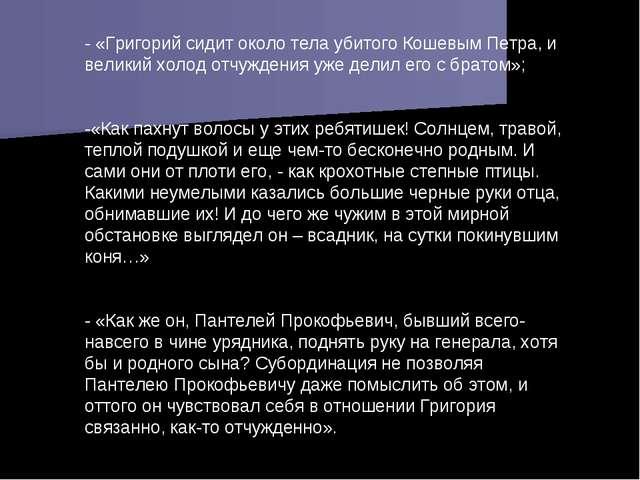 - «Григорий сидит около тела убитого Кошевым Петра, и великий холод отчужден...