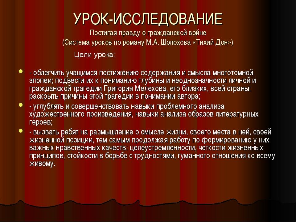 УРОК-ИССЛЕДОВАНИЕ Постигая правду о гражданской войне (Система уроков по рома...