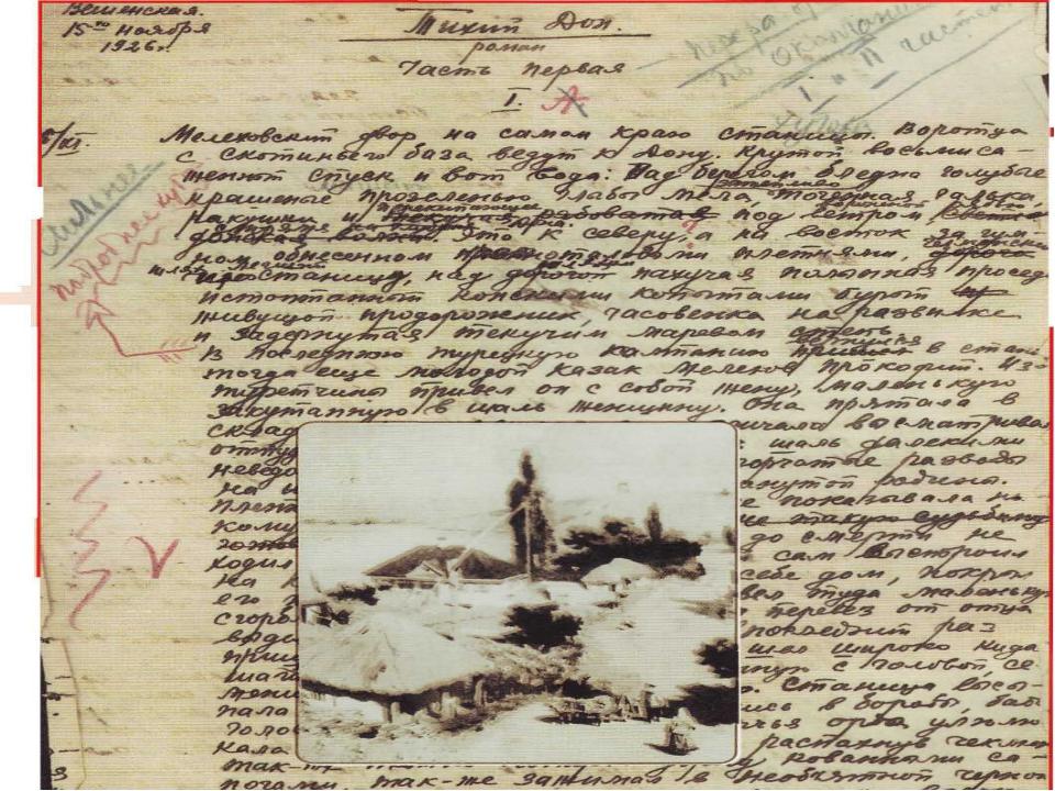 Рукопись «Тихого Дона»