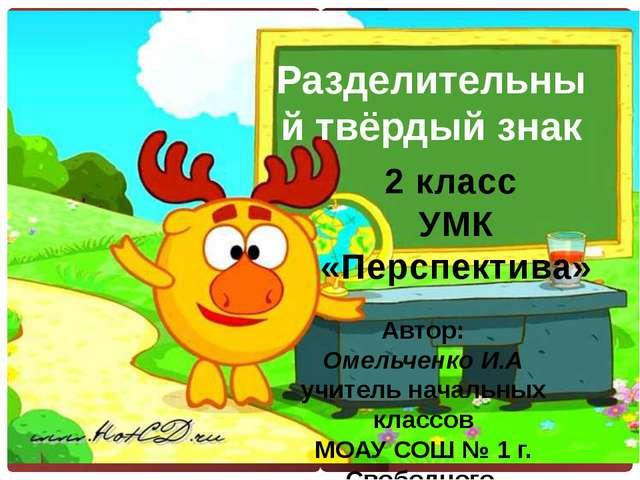 Разделительный твёрдый знак 2 класс УМК «Перспектива» Автор: Омельченко И.А у...