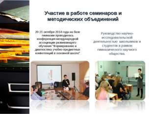 20-21 октября 2014 года на базе гимназии проводилась конференция международно