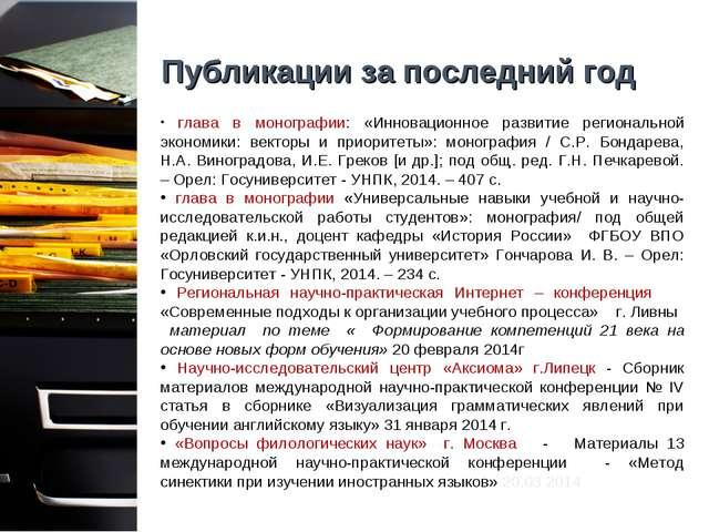 Публикации за последний год глава в монографии: «Инновационное развитие регио...