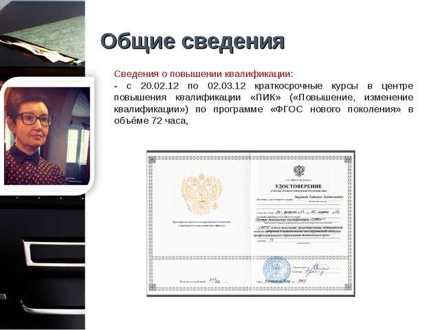 Общие сведения Сведения о повышении квалификации: - с 20.02.12 по 02.03.12 кр...