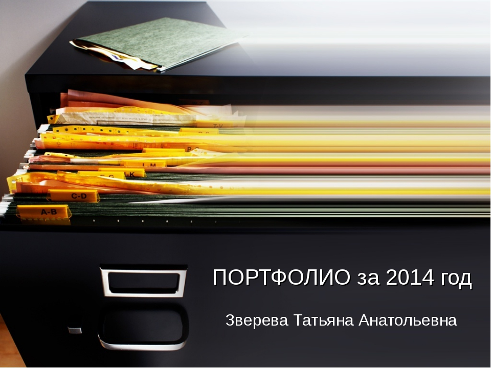 ПОРТФОЛИО за 2014 год Зверева Татьяна Анатольевна