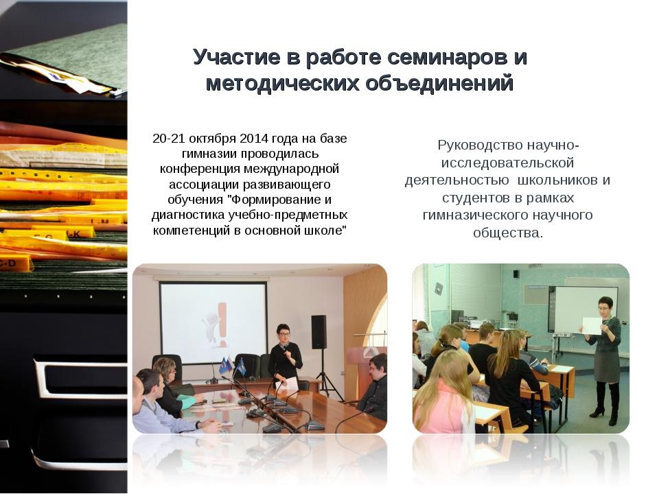20-21 октября 2014 года на базе гимназии проводилась конференция международно...