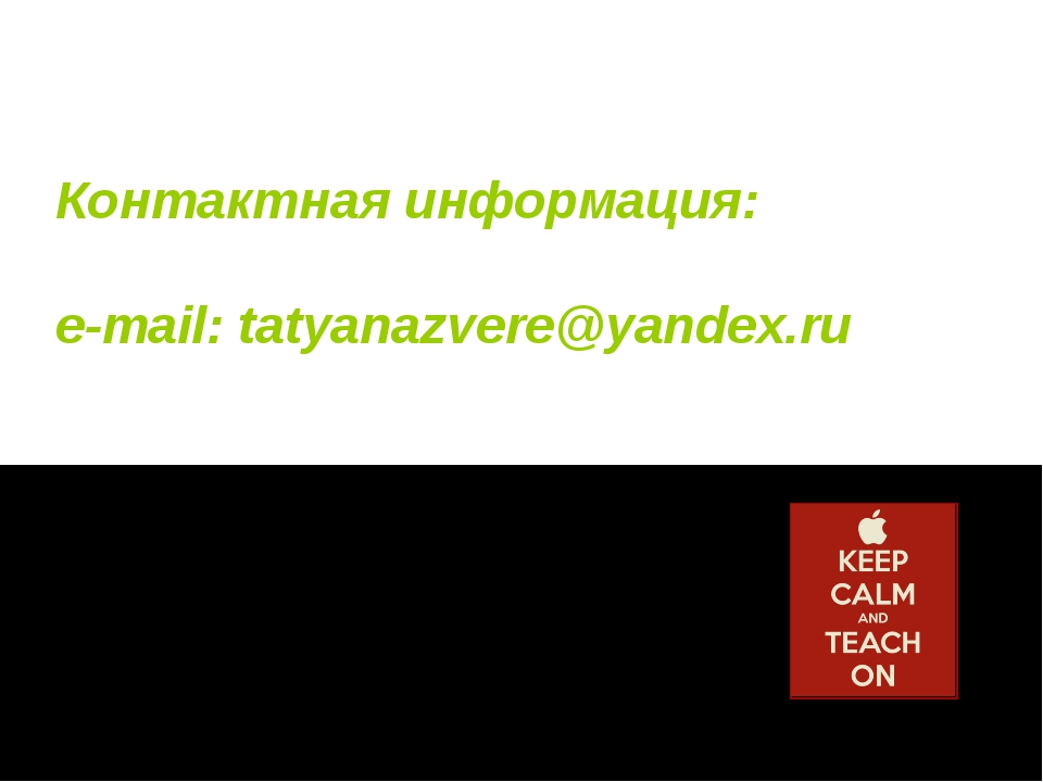 Контактная информация: e-mail: tatyanazvere@yandex.ru