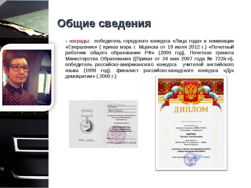 Общие сведения - награды: победитель городского конкурса «Лица года» в номина...