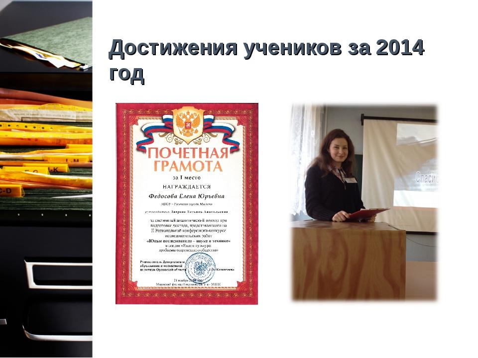 Достижения учеников за 2014 год