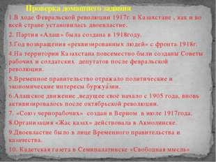 1.В ходе Февральской революции 1917г. в Казахстане , как и во всей стране уст