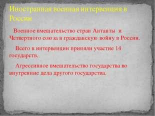 Военное вмешательство стран Антанты и Четвертного союза в гражданскую войну