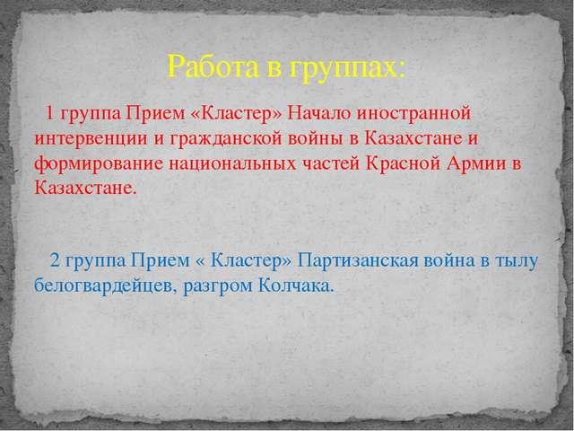 1 группа Прием «Кластер» Начало иностранной интервенции и гражданской войны...