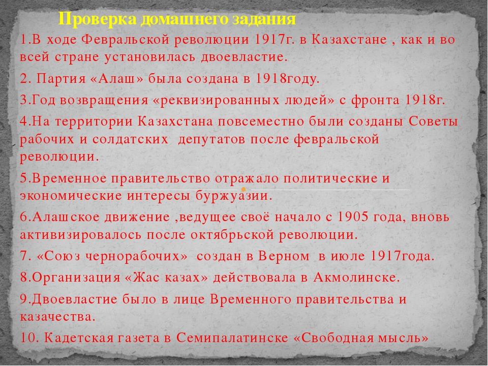 1.В ходе Февральской революции 1917г. в Казахстане , как и во всей стране уст...