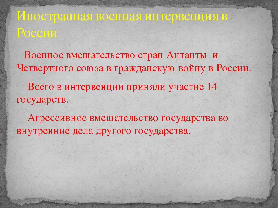 Военное вмешательство стран Антанты и Четвертного союза в гражданскую войну...