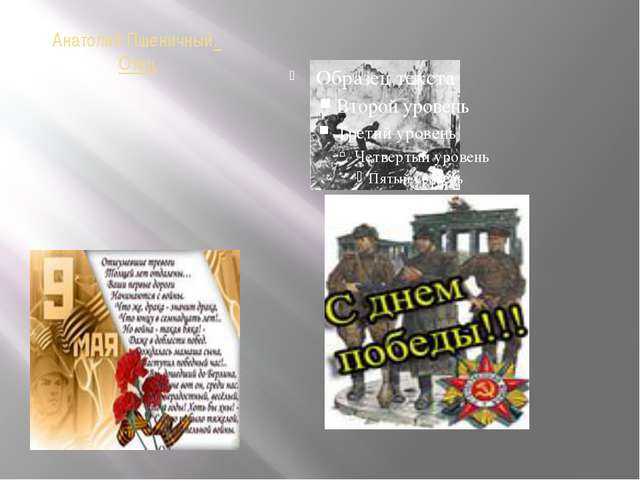 Анатолий Пшеничный. Отец От майских салютов светлело в округе, И, гордости зв...