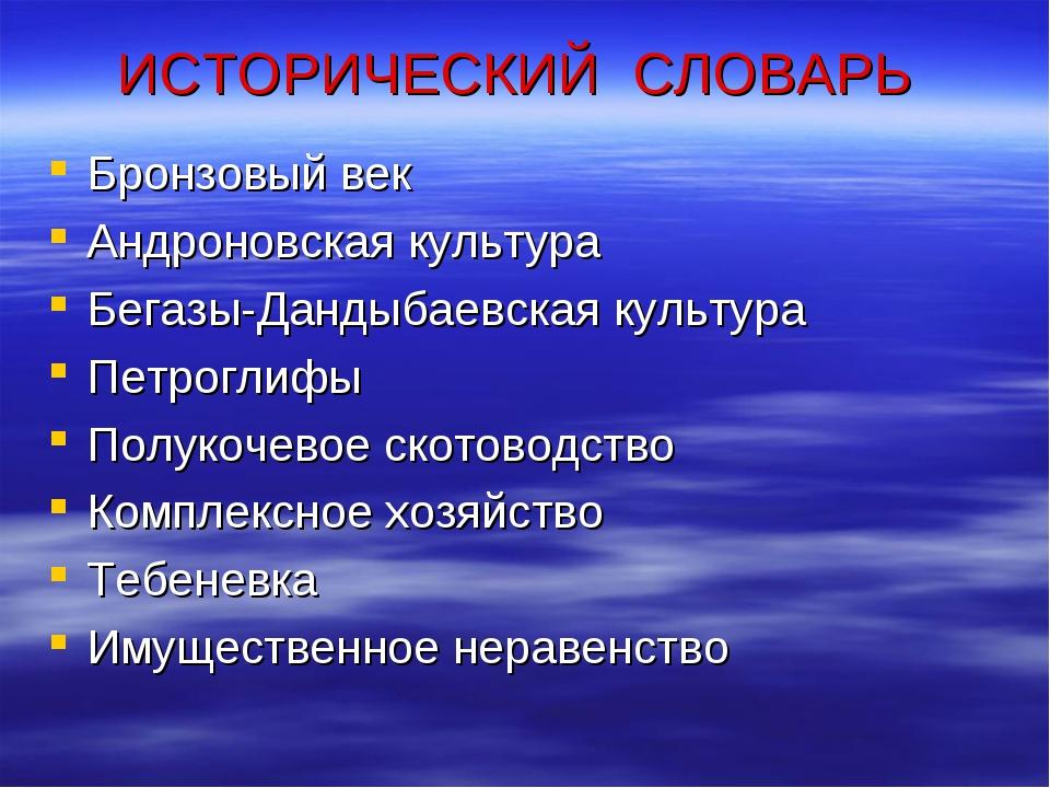 ИСТОРИЧЕСКИЙ СЛОВАРЬ Бронзовый век Андроновская культура Бегазы-Дандыбаевская...