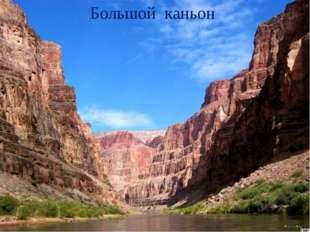 * Большой каньон .