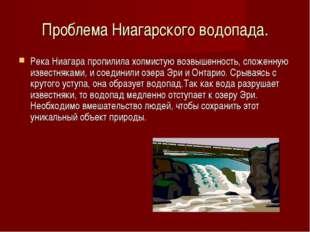 Проблема Ниагарского водопада. Река Ниагара пропилила холмистую возвышенность