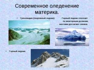 Современное оледенение материка. Гренландия (покровный ледник). Горный ледник