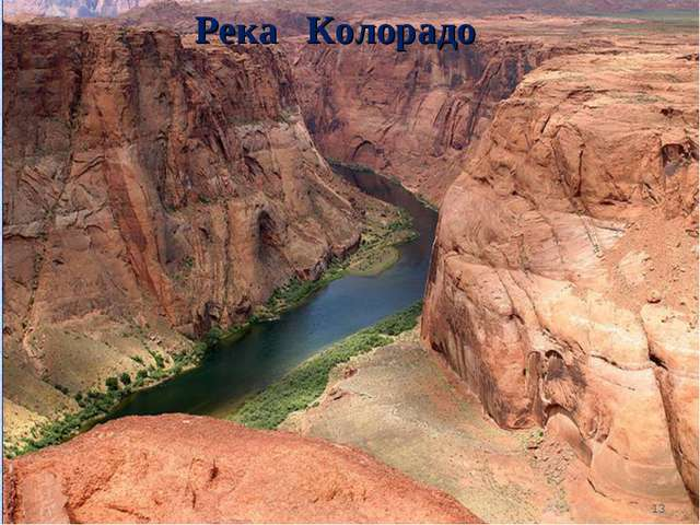 Река Колорадо *
