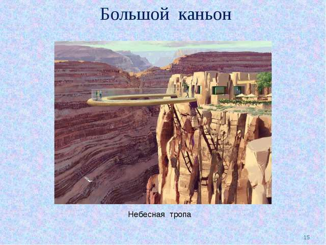 * Большой каньон Небесная тропа