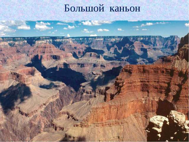 * Большой каньон