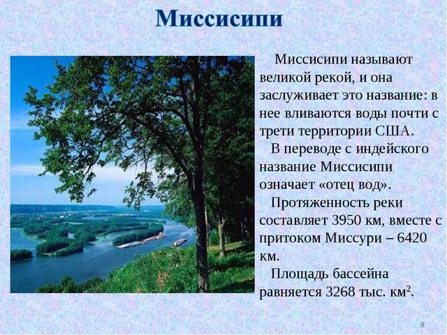 Миссисипи называют великой рекой, и она заслуживает это название: в нее влив...