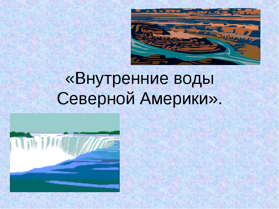 «Внутренние воды Северной Америки».