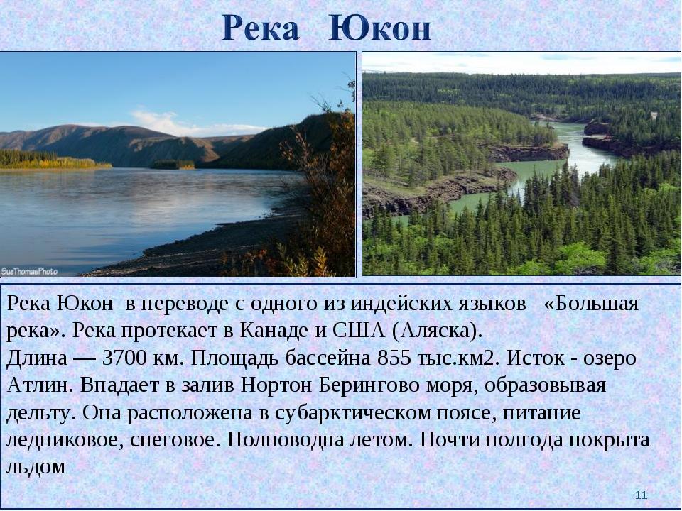 Река Юкон в переводе с одного из индейских языков «Большая река». Река протек...