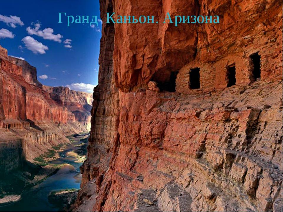 * Гранд Каньон. Аризона